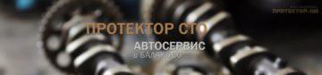 Балаково - автосервис