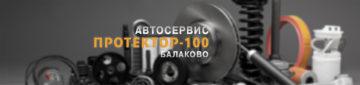 Ремонт авто Балаково